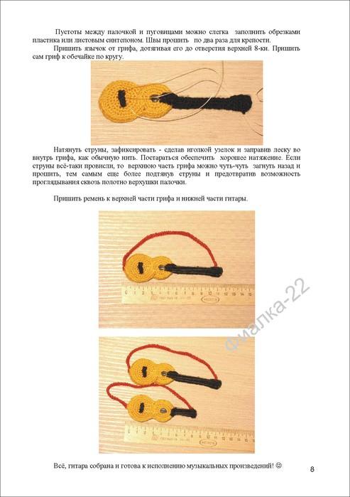 Гитара стр8_ (493x700, 70Kb)