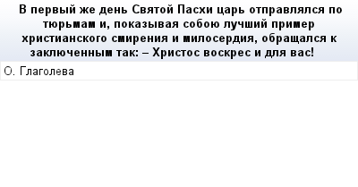 mail_73426194_V-pervyj-ze-den-Svatoj-Pashi-car-otpravlalsa-po-tuermam-i-pokazyvaa-soboue-lucsij-primer-hristianskogo-smirenia-i-miloserdia-obrasalsa-k-zakluecennym-tak_-----Hristos-voskres-i-dla-vas_ (400x209, 10Kb)