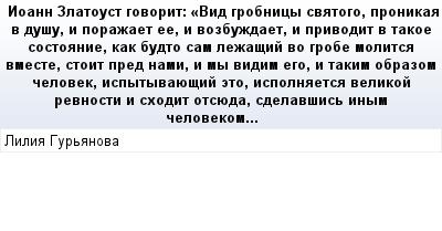mail_69177496_Ioann-Zlatoust-govorit_-_Vid-grobnicy-svatogo-pronikaa-v-dusu-i-porazaet-ee-i-vozbuzdaet-i-privodit-v-takoe-sostoanie-kak-budto-sam-lezasij-vo-grobe-molitsa-vmeste-stoit-pred-nami-i-my- (400x209, 15Kb)