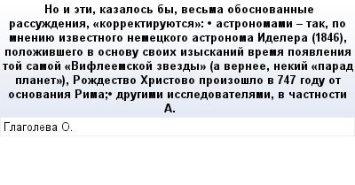mail_69525901_No-i-eti-kazalos-by-vesma-obosnovannye-rassuzdenia-_korrektiruuetsa_--_-astronomami---tak-po-mneniue-izvestnogo-nemeckogo-astronoma-Idelera-1846-polozivsego-v-osnovu-svoih-izyskanij-vr (400x209, 17Kb)