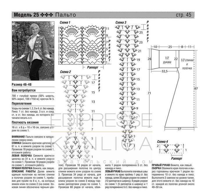 Вязание крючком кардиганы подробные схемы 523