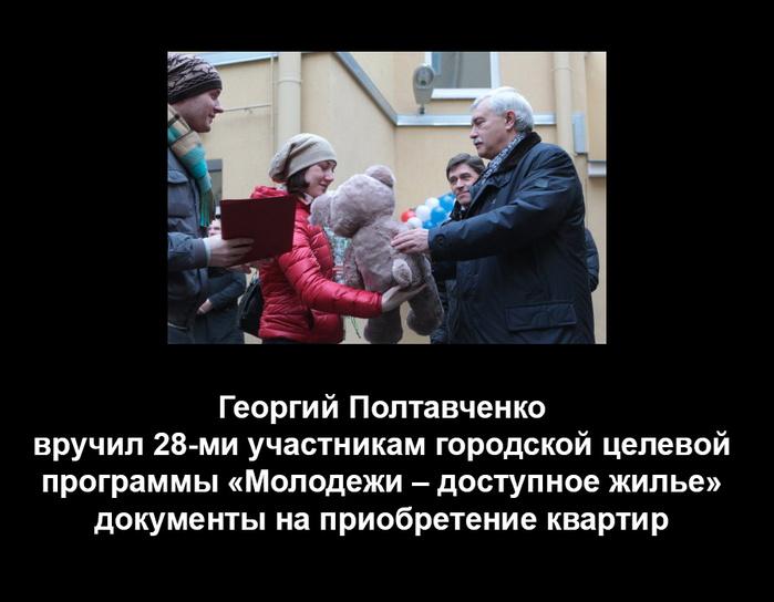 5698803_Poltavchenko36 (700x544, 97Kb)