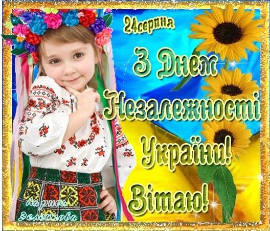 З днем нележності України!!!