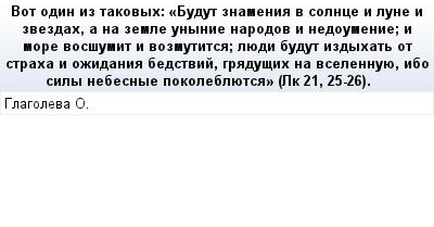 mail_69533140_Vot-odin-iz-takovyh_-_Budut-znamenia-v-solnce-i-lune-i-zvezdah-a-na-zemle-unynie-narodov-i-nedoumenie_-i-more-vossumit-i-vozmutitsa_-luedi-budut-izdyhat-ot-straha-i-ozidania-bedstvij-gr (400x209, 13Kb)
