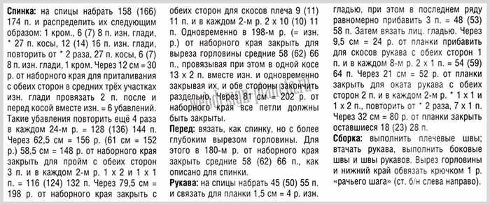 mini-plate-spitsami-s-kosami-opisanie (700x293, 219Kb)