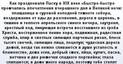 mail_73567384_Kak-prazdnovali-Pashu-v-XIX-veke---_Bystro-bystro-promcalis-vpecatlenia-vcerasnego-dna-i-Velikoj-noci_-plasanica-v-surovoj-holodnoj-temnote-sobora-vozderzanie-ot-edy-do-razgovenia-dorog (400x209, 27Kb)