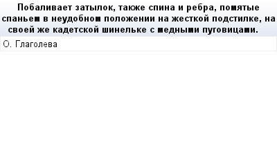 mail_73585390_Pobalivaet-zatylok-takze-spina-i-rebra-pomatye-spanem-v-neudobnom-polozenii-na-zestkoj-podstilke-na-svoej-ze-kadetskoj-sinelke-s-mednymi-pugovicami. (400x209, 8Kb)
