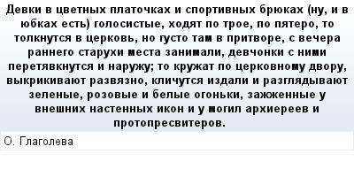 mail_73665051_Devki-v-cvetnyh-platockah-i-sportivnyh-bruekah-nu-i-v-uebkah-est-golosistye-hodat-po-troe-po-patero-to-tolknutsa-v-cerkov-no-gusto-tam-v-pritvore-s-vecera-rannego-staruhi-mesta-zanimali (400x209, 18Kb)