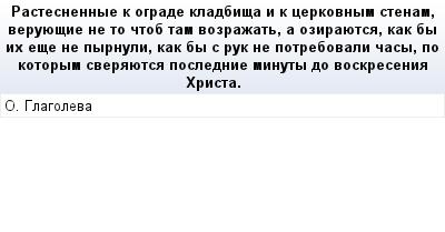 mail_73668554_Rastesnennye-k-ograde-kladbisa-i-k-cerkovnym-stenam-veruuesie-ne-to-ctob-tam-vozrazat-a-ozirauetsa-kak-by-ih-ese-ne-pyrnuli-kak-by-s-ruk-ne-potrebovali-casy-po-kotorym-sverauetsa-posled (400x209, 11Kb)