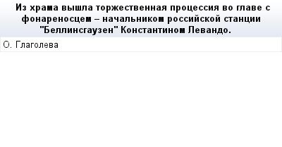 mail_73818280_Iz-hrama-vysla-torzestvennaa-processia-vo-glave-s-fonarenoscem---nacalnikom-rossijskoj-stancii-_Bellinsgauzen_-Konstantinom-Levando. (400x209, 7Kb)