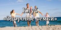 клуб здоровье семьи (200x100, 42Kb)