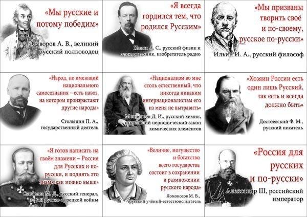русские (600x424, 94Kb)