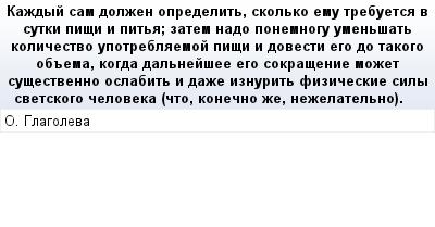 mail_74493870_Kazdyj-sam-dolzen-opredelit-skolko-emu-trebuetsa-v-sutki-pisi-i-pita_-zatem-nado-ponemnogu-umensat-kolicestvo-upotreblaemoj-pisi-i-dovesti-ego-do-takogo-obema-kogda-dalnejsee-ego-sokras (400x209, 14Kb)