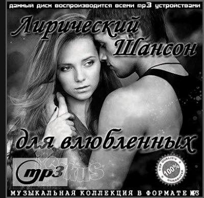 1353245462_liricheskiy-shanson-dlya-vlyublennyh (400x389, 45Kb)