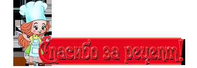 114166695_102221637_spasibo20 (400x139, 39Kb)