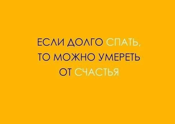 3821971_spat_ytro (604x427, 74Kb)