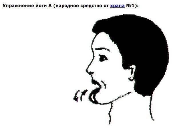 1409501493_Kak_za_10_minut_v_den__izbavitsya_ot_hrapa1 (668x465, 22Kb)