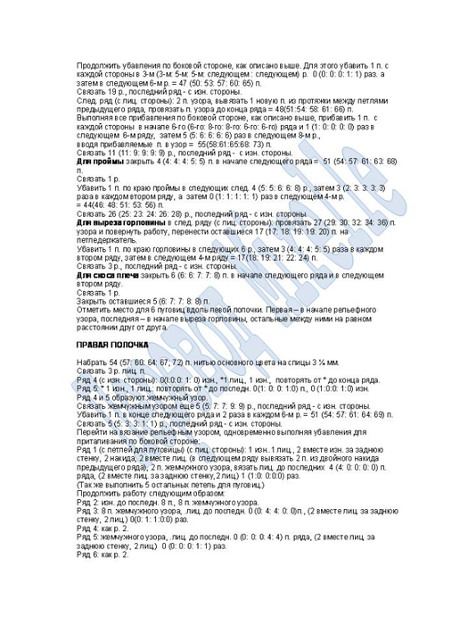 СЂ3-3 (525x700, 203Kb)