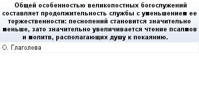 mail_74682856_Obsej-osobennostue-velikopostnyh-bogosluzenij-sostavlaet-prodolzitelnost-sluzby-s-umenseniem-ee-torzestvennosti_-pesnopenij-stanovitsa-znacitelno-mense-zato-znacitelno-uvelicivaetsa-cte (400x209, 12Kb)