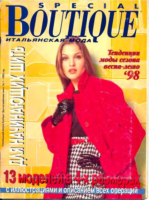 Boutique 1998\'01_01 (524x700, 516Kb)