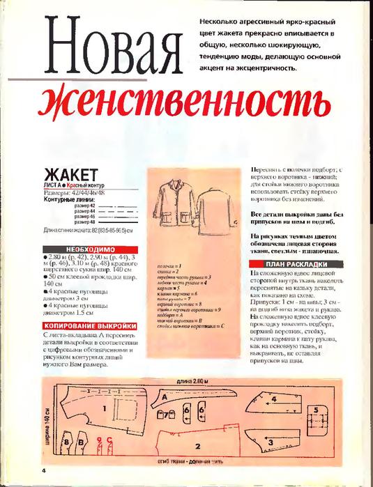 Boutique 1998\'01_03 (535x700, 365Kb)