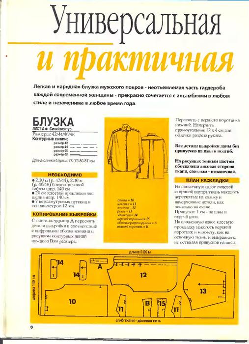 Boutique 1998\'01_07 (507x700, 357Kb)
