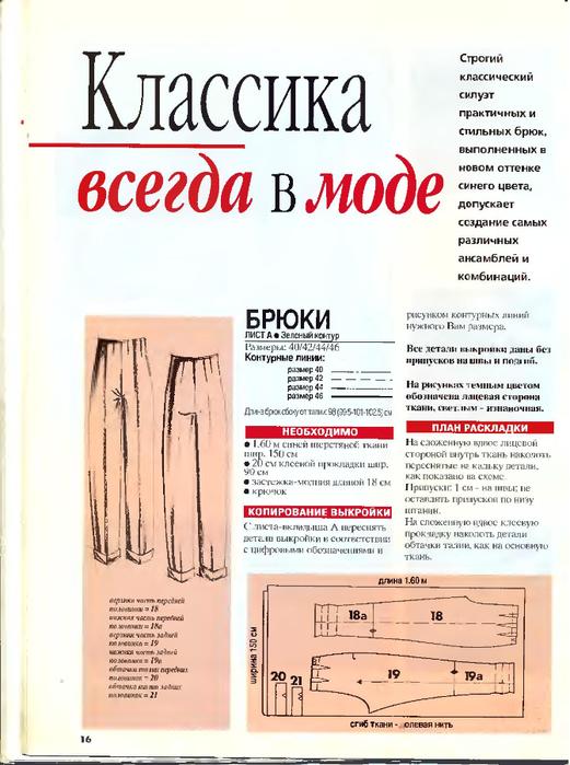 Boutique 1998\'01_15 (521x700, 326Kb)