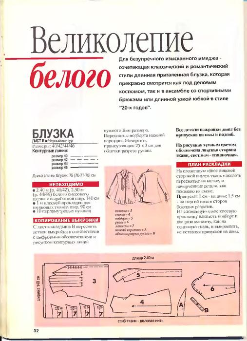 Boutique 1998\'01_31 (507x700, 308Kb)
