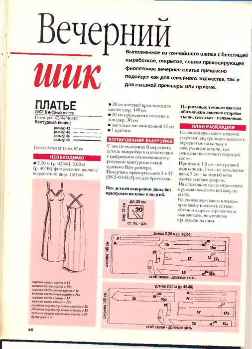 Boutique 1998\'01_39 (506x700, 341Kb)