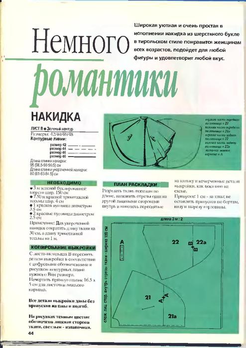 Boutique 1998\'01_43 (494x700, 300Kb)