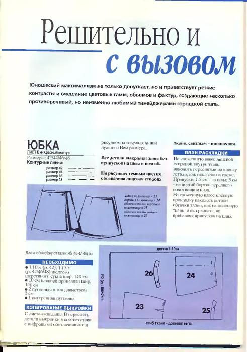 Boutique 1998\'01_47 (491x700, 280Kb)