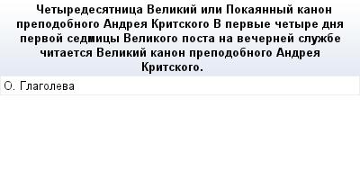 mail_74700715_Cetyredesatnica---Velikij-ili-Pokaannyj-kanon-prepodobnogo-Andrea-Kritskogo---V-pervye-cetyre-dna-pervoj-sedmicy-Velikogo-posta-na-vecernej-sluzbe-citaetsa-Velikij-kanon-prepodobnogo-An (400x209, 10Kb)