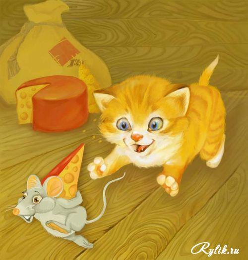 Кот любил мышей и
