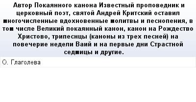 mail_74721180_Avtor-Pokaannogo-kanona---Izvestnyj-propovednik-i-cerkovnyj-poet-svatoj-Andrej-Kritskij-ostavil-mnogocislennye-vdohnovennye-molitvy-i-pesnopenia-v-tom-cisle-Velikij-pokaannyj-kanon-kano (400x209, 14Kb)
