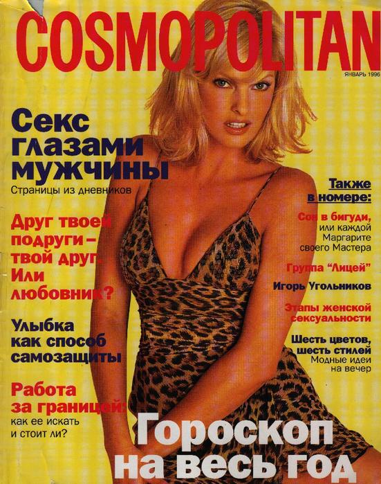 zhurnali-dlya-prostitutok