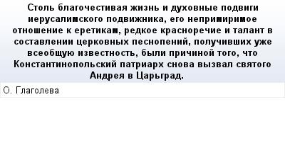 mail_74762562_Stol-blagocestivaa-zizn-i-duhovnye-podvigi-ierusalimskogo-podviznika-ego-neprimirimoe-otnosenie-k-eretikam-redkoe-krasnorecie-i-talant-v-sostavlenii-cerkovnyh-pesnopenij-polucivsih-uze- (400x209, 14Kb)