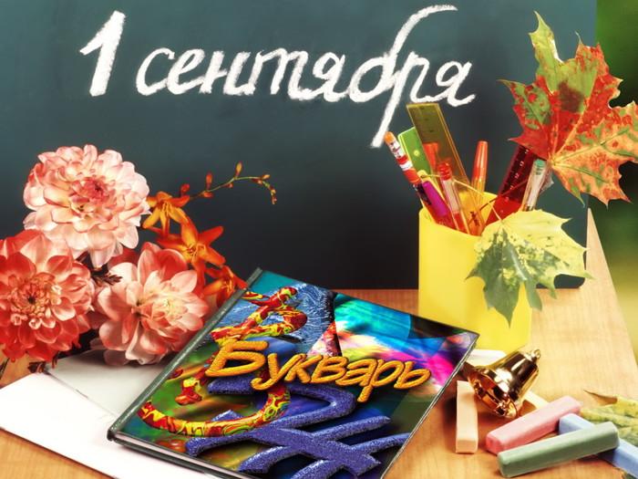 1 �������� � ������� ������� � ��������� �����������/4945204_1sentyabrya_i_goryashie_pytevki_v_sanatorii_Kislovodsk (700x525, 120Kb)