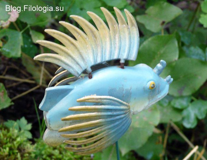Светящаяся рыбка голубого цвета в саду