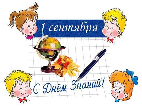 3470549_1sentyabrya (500x391, 86Kb)