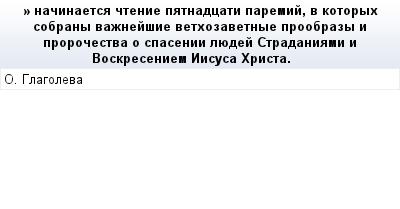 mail_74940306_-nacinaetsa-ctenie-patnadcati-paremij-v-kotoryh-sobrany-vaznejsie-vethozavetnye-proobrazy-i-prorocestva-o-spasenii-luedej-Stradaniami-i-Voskreseniem-Iisusa-Hrista. (400x209, 9Kb)