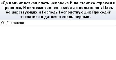 mail_74942196_Da-molcit-vsakaa-plot-celoveka---I-da-stoit-so-strahom-i-trepetom---I-nictoze-zemnoe-v-sebe-da-pomyslaet_---Car-bo-carstvuuesih-i-Gospod-Gospodstvuuesih---Prihodit-zaklatisa-i-datisa-v (400x209, 10Kb)