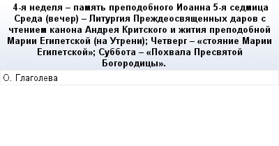 mail_75000611_4-a-nedela---pamat---prepodobnogo-Ioanna---5-a-sedmica---Sreda-vecer---Liturgia---Prezdeosvasennyh-darov-s---cteniem-kanona-Andrea---Kritskogo-i-zitia-prepodobnoj---Marii-Egipetskoj-na- (400x209, 14Kb)