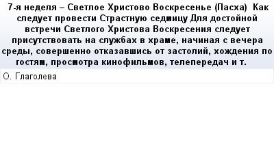 mail_75024455_7-a-nedela-----Svetloe-Hristovo---Voskresene-Pasha------Kak-sleduet-provesti-Strastnuue-sedmicu---Dla-dostojnoj-vstreci-Svetlogo-Hristova-Voskresenia-sleduet-prisutstvovat-na-sluzbah-v- (400x209, 15Kb)