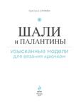 Превью SShvyazkr_2 (533x700, 69Kb)