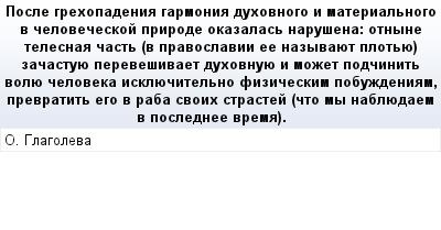 mail_75139350_Posle-grehopadenia-garmonia-duhovnogo-i-materialnogo-v-celoveceskoj-prirode-okazalas-narusena_-otnyne-telesnaa-cast-v-pravoslavii-ee-nazyvauet-plotue-zacastuue-perevesivaet-duhovnuue-i- (400x209, 16Kb)