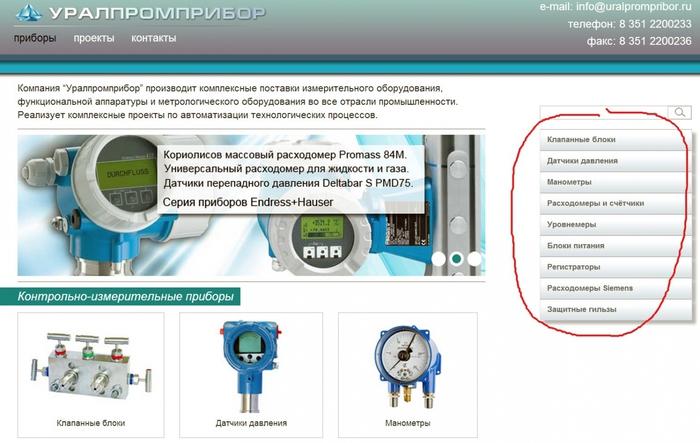 уралпромприбор купить контрольно измерительную аппаратуру,