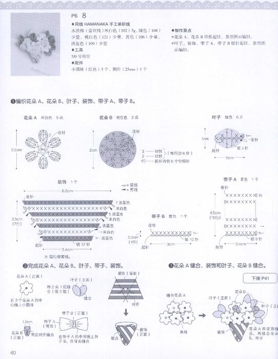 00042 (542x700, 323Kb)