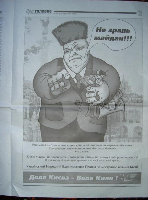 3418201_2006_08_25__KyivUkraine_NEZRADMAIDAN_NE_ZRAD_MAIDAN_yspennya_2006_002 (518x700, 255Kb)
