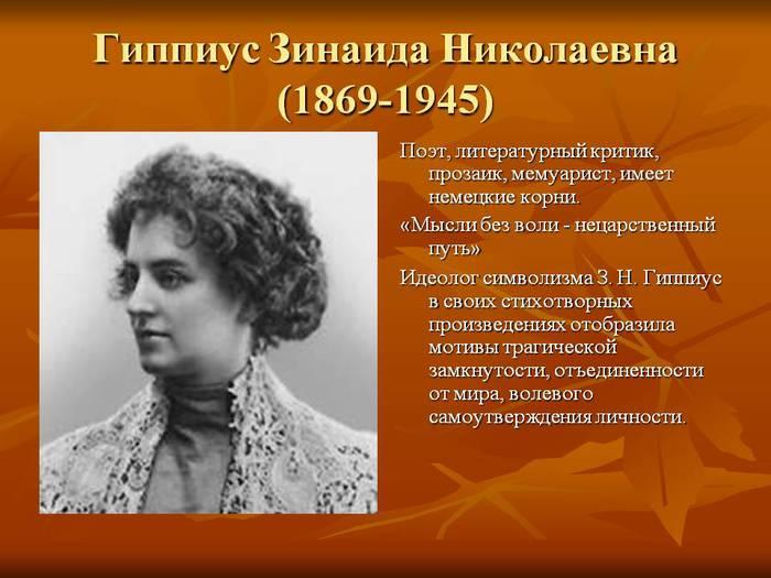 0007-007-Gippius-Zinaida-Nikolaevna-1869-1945[1] (700x525, 50Kb)