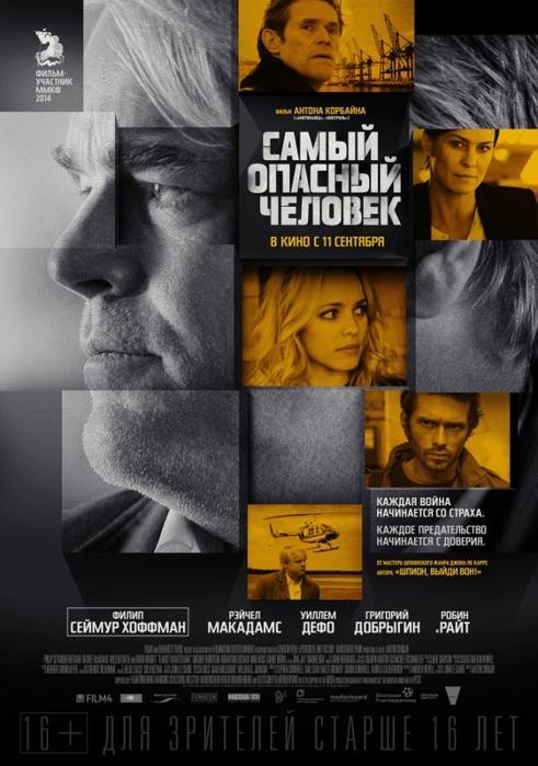 2835299_Samii_opasnii_chelovek (491x700, 234Kb)